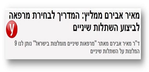 כתבה-מאיר-אבירם YNET